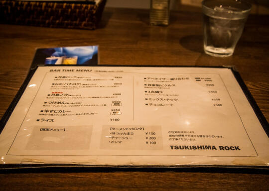 Tsukishima Rock menu