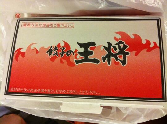 Gyoza box