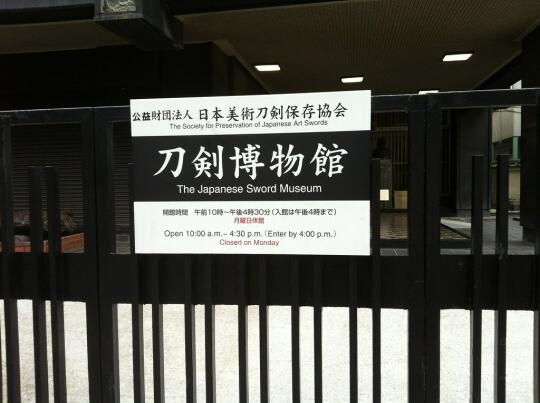 Sword Museum sign