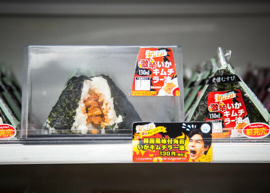 Spicy onigiri