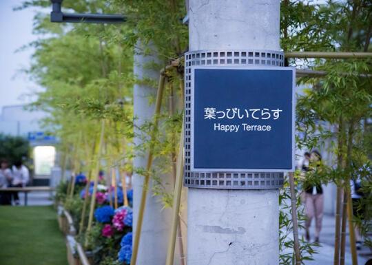 Happy Terrace