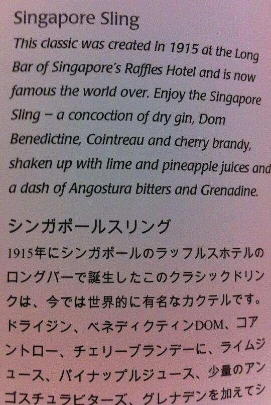 Singapore Sling description
