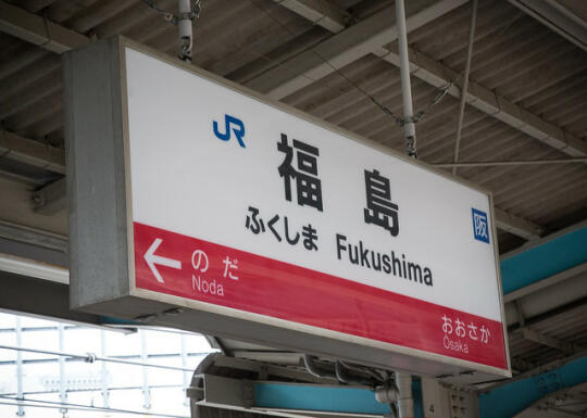 Fukushima station sign