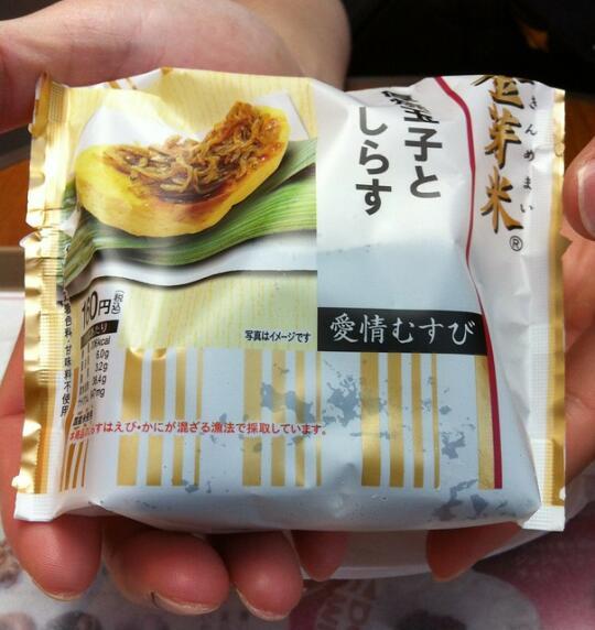 Tamago onigiri wrapper
