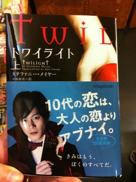 Twilight in Japanese