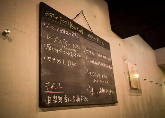 Menu chalkboard inside Tsukishima Rock