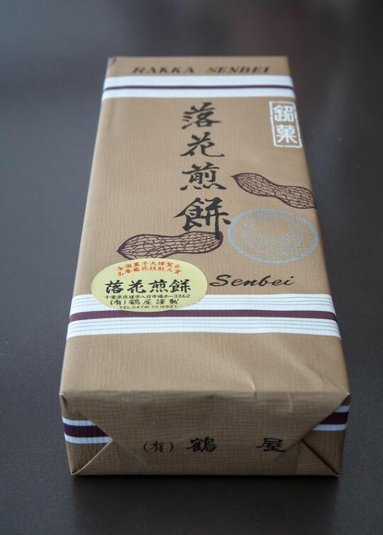 Senbei box