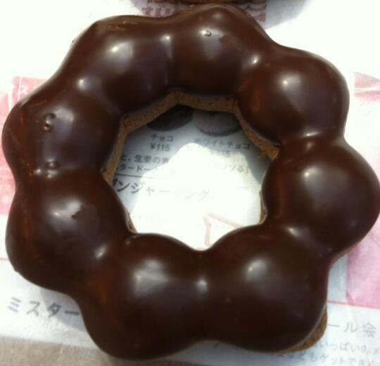 Chocolate pon de ring doughnut