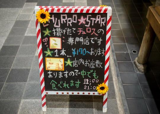 Churro Star sign