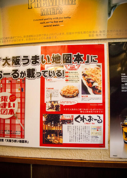 Posters inside the restaurant