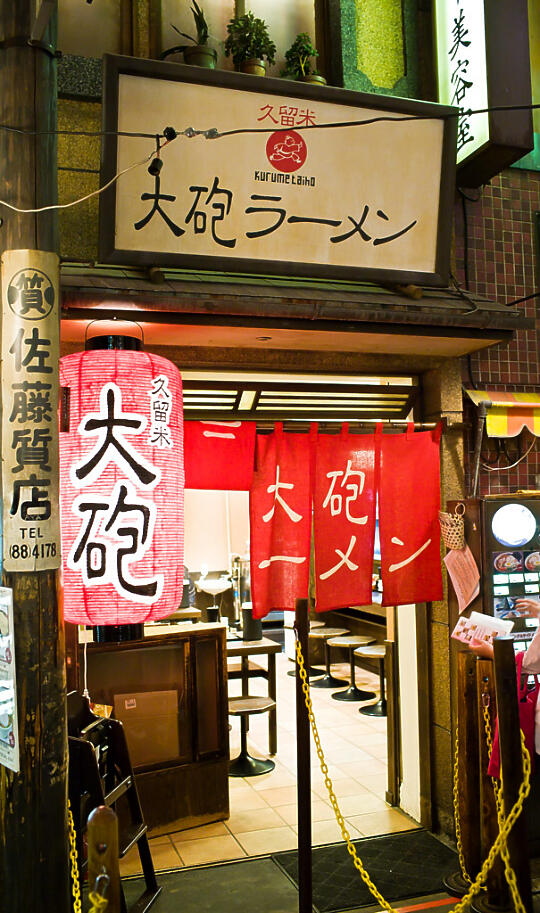 The tonkotsu shop