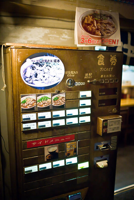 Vending machine at the ramen museum