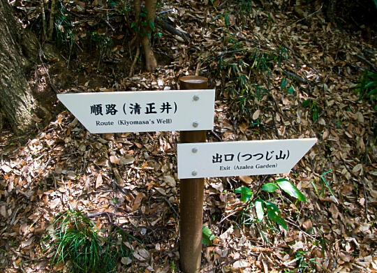 Signs in the garden inside Meiji Shrine
