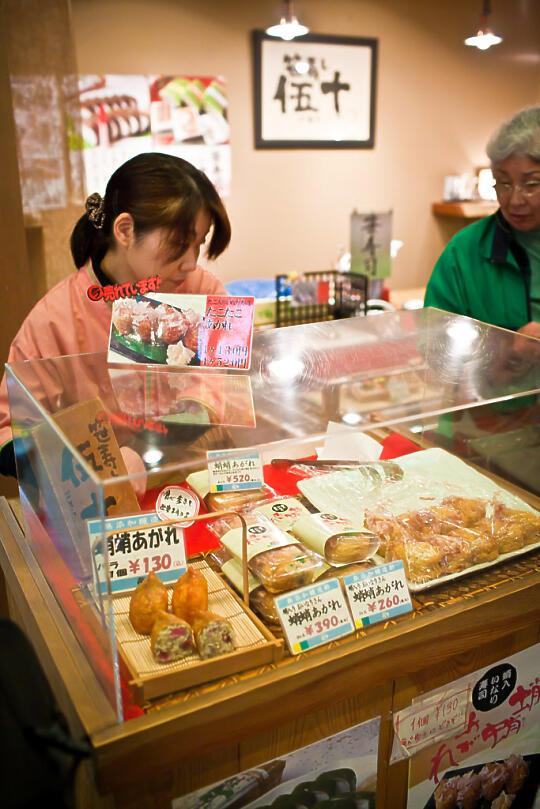 Fish cakes at Nishiki Market